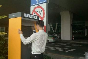Parking Payment Machine for Guangzhou Baiyun Airport
